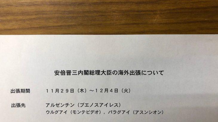 【国会】安倍首相、参院予算委員会で偽証の疑い