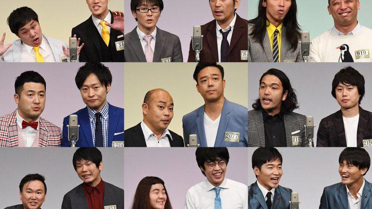 【漫才日本一】「M―1」決勝進出9組が決定!和牛&スーパーマラドーナは4年連続