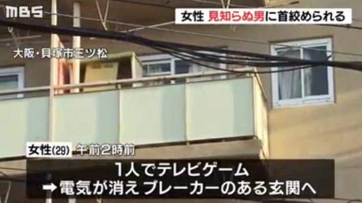 【恐怖】自宅でヘッドフォンをつけて1人でTVゲームをしていた女性、いきなり室内の電気が消えて見知らぬ男に首を絞められる 大阪