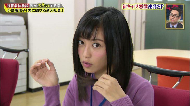 【タレント】テレビ出れば出るほど「嫌な女」 小島瑠璃子の同性不人気