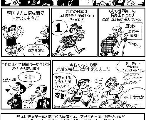 韓国紙「日本に指導国家の資格はない」 徴用工とBTS問題で