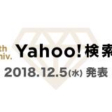 【Yahoo!検索大賞2018】「大迫半端ないって」 流行語部門賞受賞