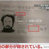 【ウマル】拘束されてた安田純平さん、傷一つない顔と綺麗な歯、 スタスタ歩く姿に「VIP捕虜」説まで浮上 ★8