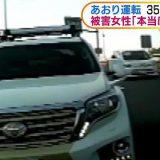 【北海道で初めて】あおり運転で35歳男を逮捕…後ろにピタリ(3.2m)幅寄せ(40cm)も 容疑者「お前がブレーキ踏んだんだべ」※動画★4