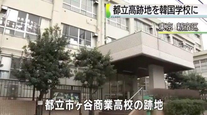 【韓国】現在の東京韓国学校(新宿区)のほかに第2韓国学校の建設が必要だと要請