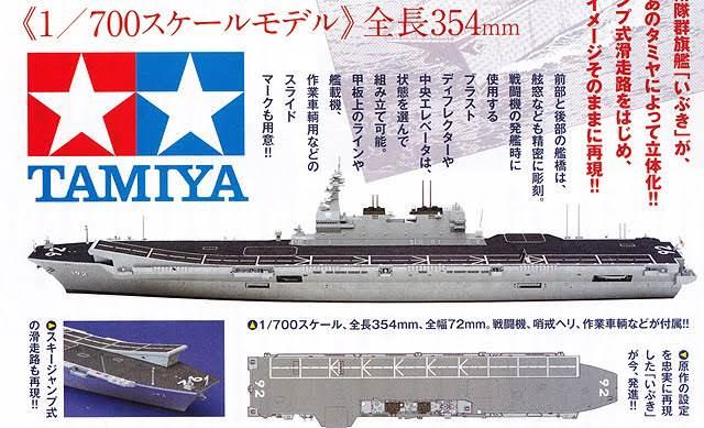 日本政府、護衛艦「いずも」を空母に改造する方針