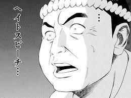 【税金】BTSコンサートの東京ドーム前で、批判演説VS演説はヘイトスピーチだと演説する人達で阿吽絶叫 警官が多数出動