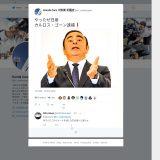 【Twitter】ゴーン会長逮捕、ホンダ販売店が「やったぜ日産」とツイート、謝罪★4