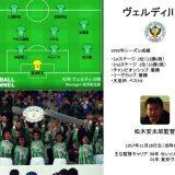 【サッカー】<Jリーグ伝説の5チーム>強力な布陣、憎らしいほどに強い…歴史に残る最強のクラブは?