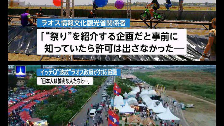 【放送】日テレ「イッテQ!」やらせ疑惑 ラオス政府「ラオスの祭りでも文化でもない」 今後の対応協議★6
