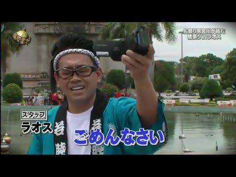 【文春】日テレ「イッテQ!」にラオス「橋祭り」やらせ疑惑