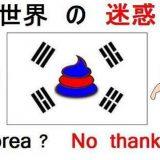 【徴用工判決】韓国メディアもさすがに不安視…堪忍袋の緒が切れた「日本の仕返し」や「日韓の離婚」を危惧する報道も★2