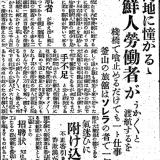 【韓国メディア】「うちの祖父も強制徴用の被害者だが、いま訴訟を起こせば勝てるのか」…韓国政府に問い合わせ殺到★3
