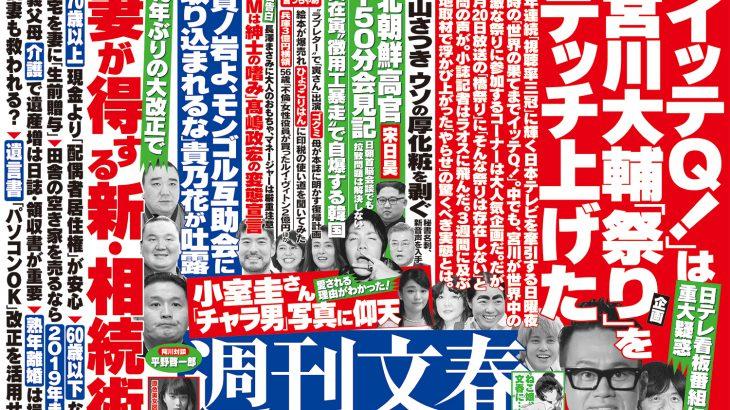 【テレビ】「イッテQにでっち上げ」文春報道 日テレは8日に見解