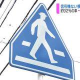 【交通】信号のない横断歩道を歩行者が渡ろうとしていても停まらない車が92%。JAF調査。警察は取締りを強化へ。秋田県★2