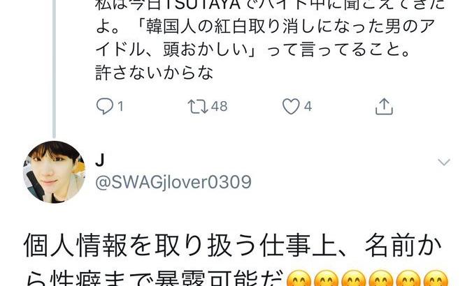 【話題】<BTSの文句聞いたアルバイト店員が逆上しSNS投稿!>TSUTAYAは事実認め謝罪!「名前から性癖まで暴露」