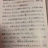 【日韓併合】「韓国併合」「軍事力による植民地支配」…これが今の小学6年生の教科書だ!時代遅れの自虐史観満載(写真あり)★3
