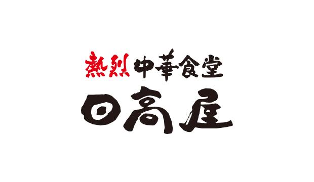【埼玉】外国人3千人が加入の労組結成 日高屋、大半が非正社員