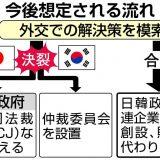 【徴用工訴訟】日本政府、韓国を「戦略的放置」へ 外務省幹部「戦略的に無視していくしかない」 国際司法裁判所への提訴も★18
