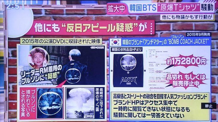 【原爆Tシャツ】韓国政府、防弾少年団(BTS)に文化勲章を授与へ 異例の決定 「世界中で韓国ブランドを高めた」★2