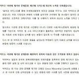 【芸能】BTS(防弾少年団) 一連の騒動をファンに謝罪 東京Dで4大ドームツアー開幕 「心配をかけて申し訳ない」