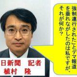 【LIVE】慰安婦記事訴訟 ジャーナリストの櫻井よしこ氏が会見 11月16日12:30〜