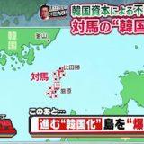 【地域】対馬、島全体を韓国人が買い占め始めている…日本人の島民を雇う韓国人経営の店も
