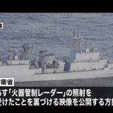 【レーダー照射】日韓協議平行線…防衛省、あす映像公開へ 隊員のやりとりも記録 ★4