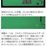 ファーウェイ「我が社のスマホはほぼ日本製です」