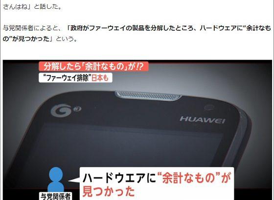 【フジ誤報】Huaweiついに法的措置へ、「分解したら余計なもの」「スパイウェアのような挙動」の発信源・フジテレビが速攻で逃亡