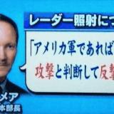 【韓国レーダー照射】田母神俊雄「自衛隊はあらゆる航空機を疑似の射撃目標としてレーダー操作訓練を実施している」