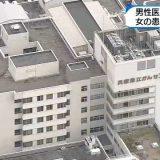 【兵庫】男性医師が治療中に患者に刃物で腹を刺されて大けが 患者の中国人の女(65)を逮捕/県立がんセンター