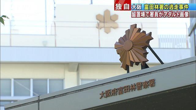 【大阪府警】富田林署逃走事件 当時、留置場で勤務していた巡査部長らがアダルト画像を見ていました 7人を懲戒処分