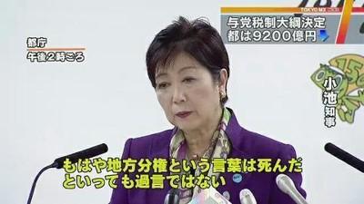 【小池知事】「地方分権は死んだ」 東京都の9200億円が地方へ 都民一人当たり3万円 税制大綱決定に怒りあらわ★5