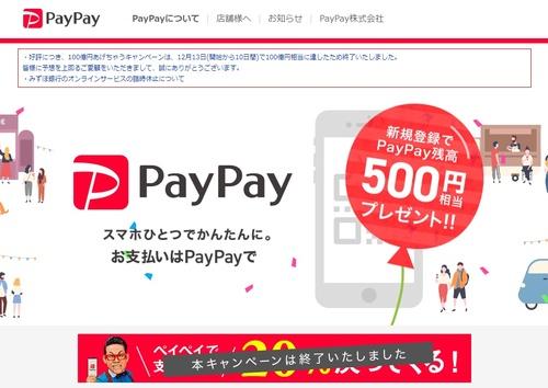 PayPayで「クレジットカードを不正利用された」報告相次ぐ PayPay「情報流出した事実ない」 被害の声はサービス未登録者からも ★7