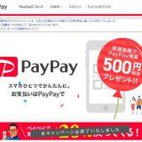 PayPayで「クレジットカードを不正利用された」報告相次ぐ PayPay「情報流出した事実ない」 被害の声はサービス未登録者からも ★3