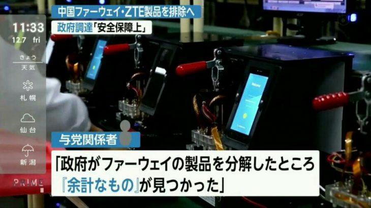 日本政府、ファーウェイとZTEの排除決定 ★9