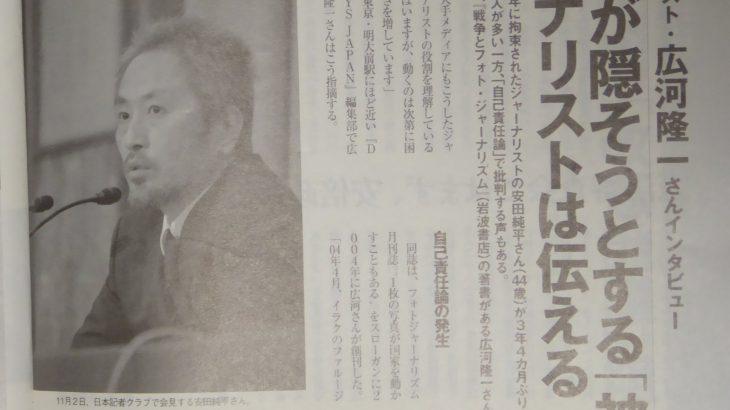 【#metoo】世界的人権派フォトジャーナリスト広河隆一氏に性暴力疑惑 7人の女性が証言(文春)