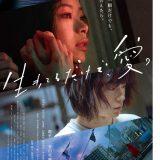 【俳優】水谷豊、趣里の初ヌードに激怒!大胆挑戦で父子断絶のピンチ