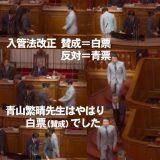 【外国人材拡大法】青山繁晴参院議員「「制度設計が未成熟だ。対策がとれておらず反対だ!」