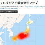 【Softbank】ソフトバンク、全国で通信障害 ★4