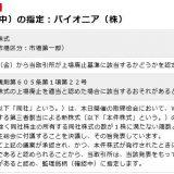 【東証】パイオニア、上場廃止へ