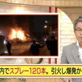 【札幌】アパマン従業員「室内で廃棄処分する除菌消臭用のスプレーおよそ120本をまいた。給湯器のスイッチを入れたら爆発した」★23