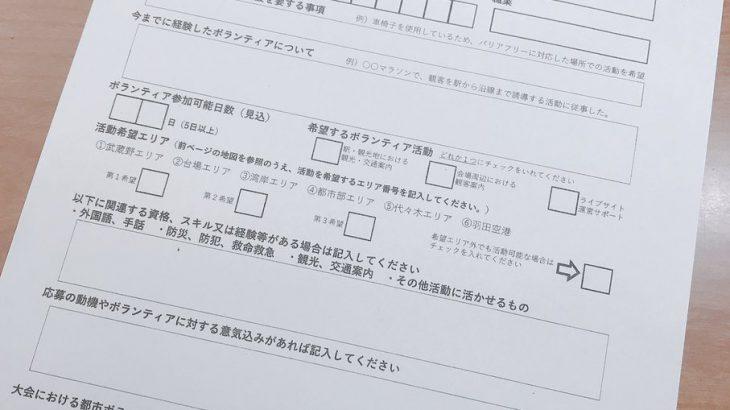 【2020】都立高校「全員書いて出せ」 五輪ボランティア応募用紙が配布される★2