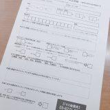 【2020】都立高校「全員書いて出せ」 五輪ボランティア応募用紙が配布される★4