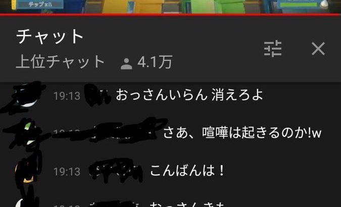 【Youtube】女優・本田翼さん、久々のゲーム放送でコメント欄大荒れ…男性配信者(兄者弟者)と大盛り上がり★2