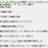 韓国軍消息筋「日本哨戒機接近し撮影用光学カメラ稼働、ビーム放射はせず」「むしろ日本の哨戒機が威嚇飛行してきた」★7