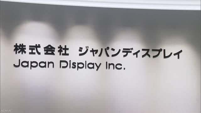 【JDI】再建中のジャパンディスプレイ 中国からの500億円規模の出資受け入れで交渉★2