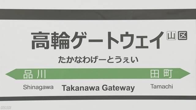 【東京】山手線新駅名「高輪ゲートウェイ」の撤回を求めるネット署名が3万人超える・・・JR東日本「応募数ではない」★2