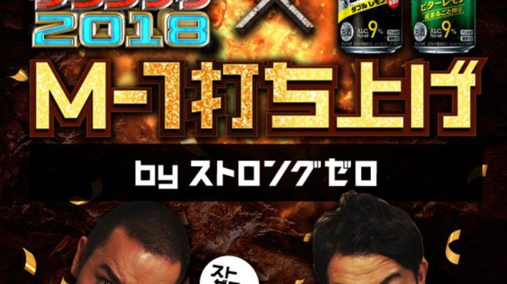 【芸能】和牛・水田「上沼さんの審査、全く問題無い」★2